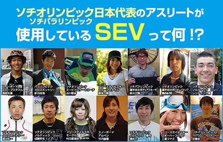 ソチオリンピック日本代表のアスリートが 使用しているSEVって何!?